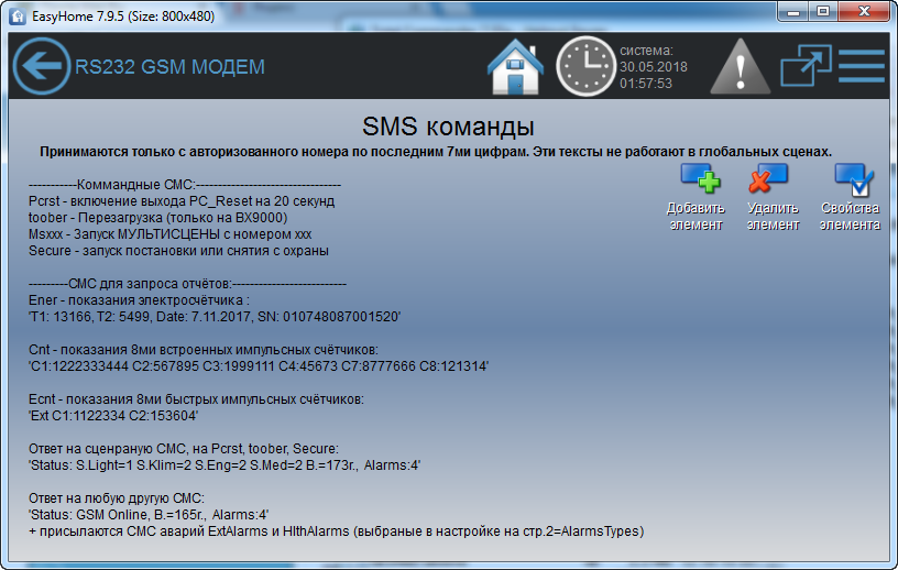 sms_commands